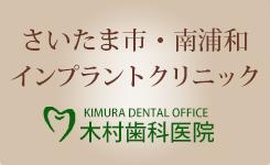 南浦和の木村歯科医院(インプラント、審美歯科、ホワイトニング