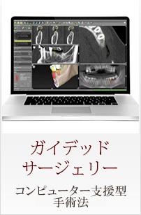 Menu03 ガイデッドサージェリー 最新の手術法