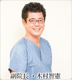 副院長 木村智憲